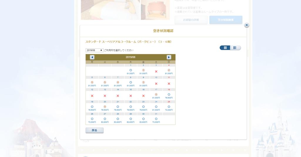 ホテルミラコスタを予約するコツ【予約開始前】