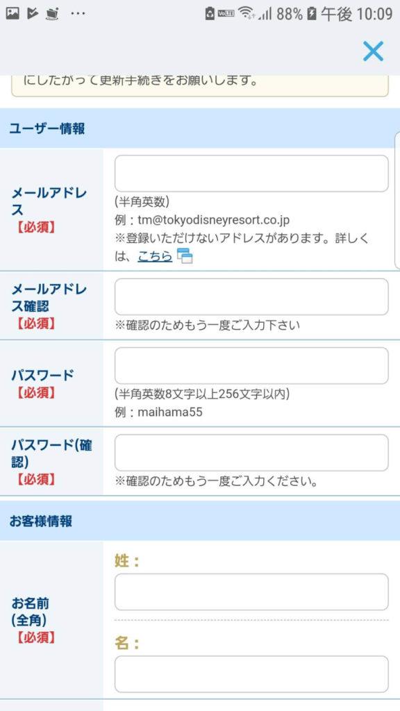 ディズニーリゾート公式アプリの使い方・会員登録