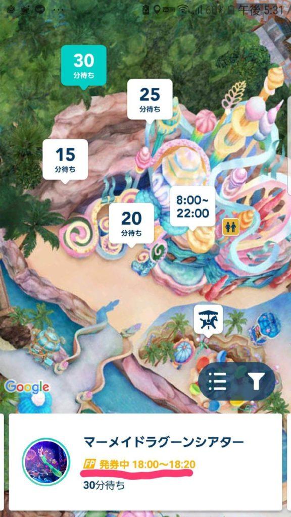 ディズニー公式アプリでできること:ファストパス状況確認