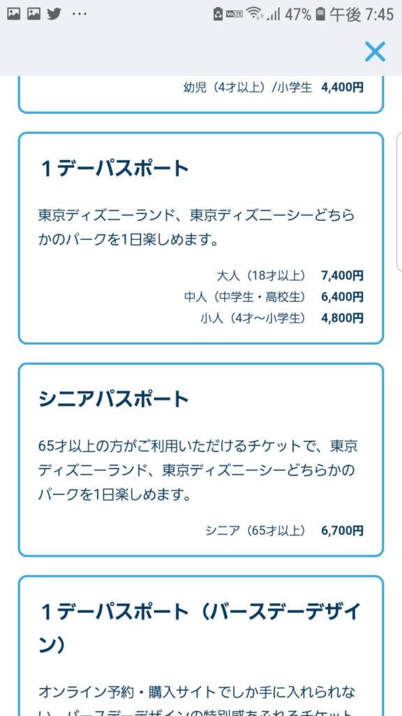 ディズニーリゾート公式アプリでできること:パークチケット購入、入園