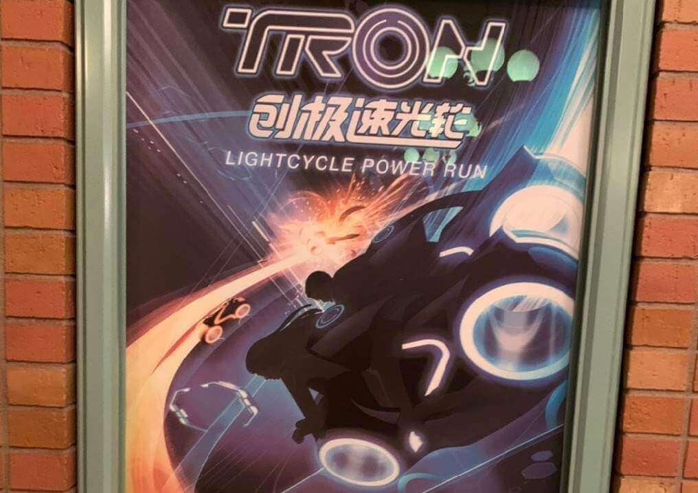 トロン・ライトサイクル・パワーランとは?