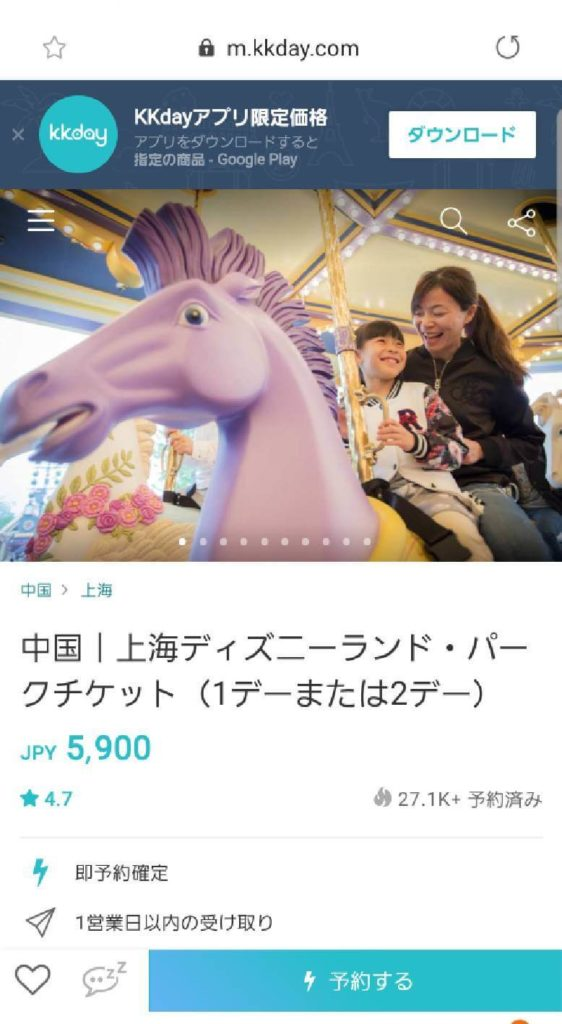 KKDAYで上海ディズニーのチケットを購入する方法