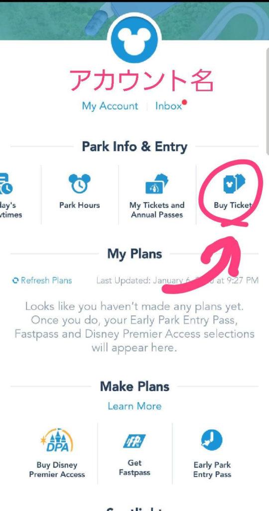 上海ディズニーのチケットが一番安く購入できるのはどこ?公式アプリで購入する方法