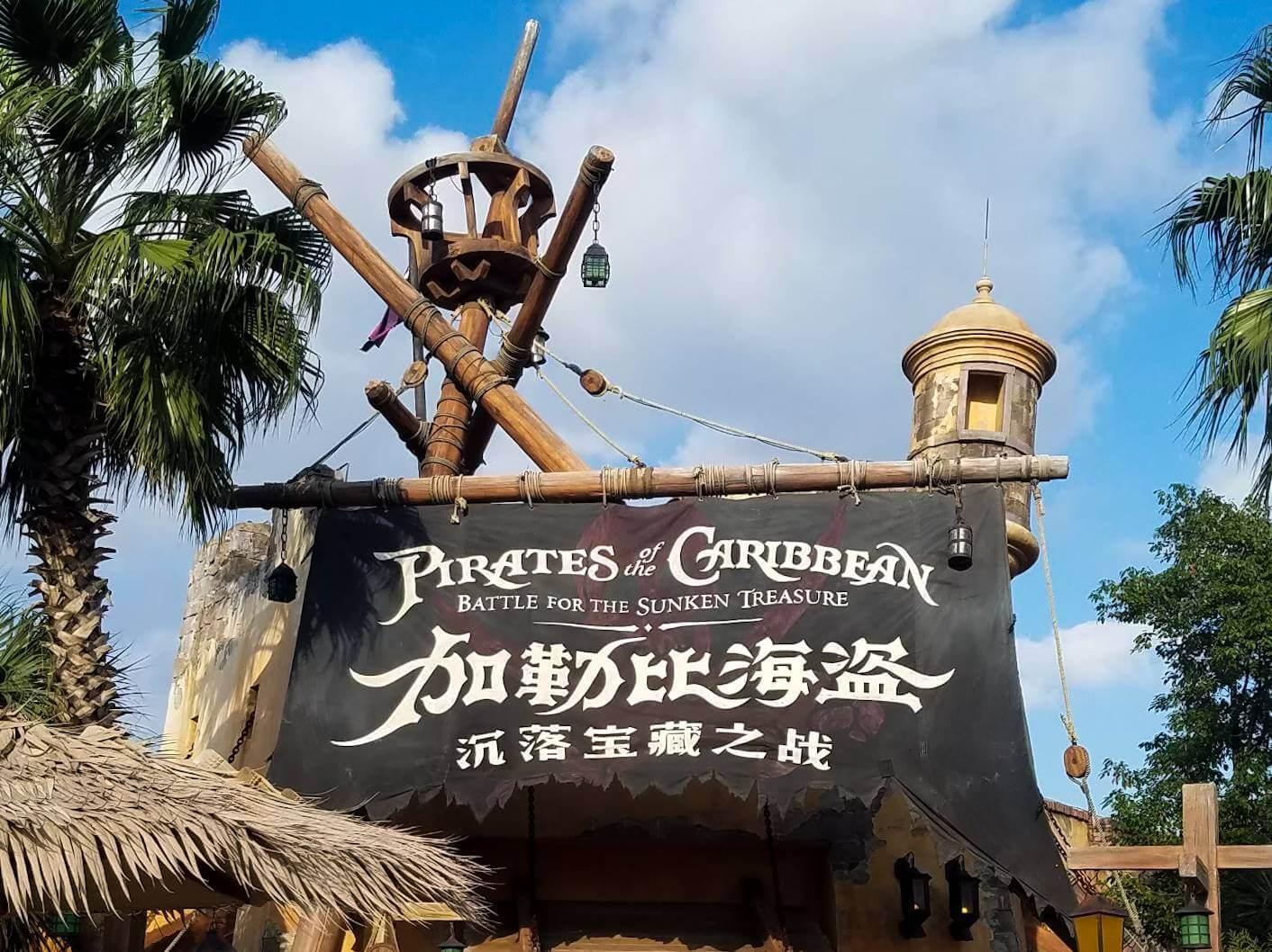 上海ディズニーのカリブの海賊はエンディングが2種類!!日本カリブとの違いはどこ?【別次元の面白さ!】