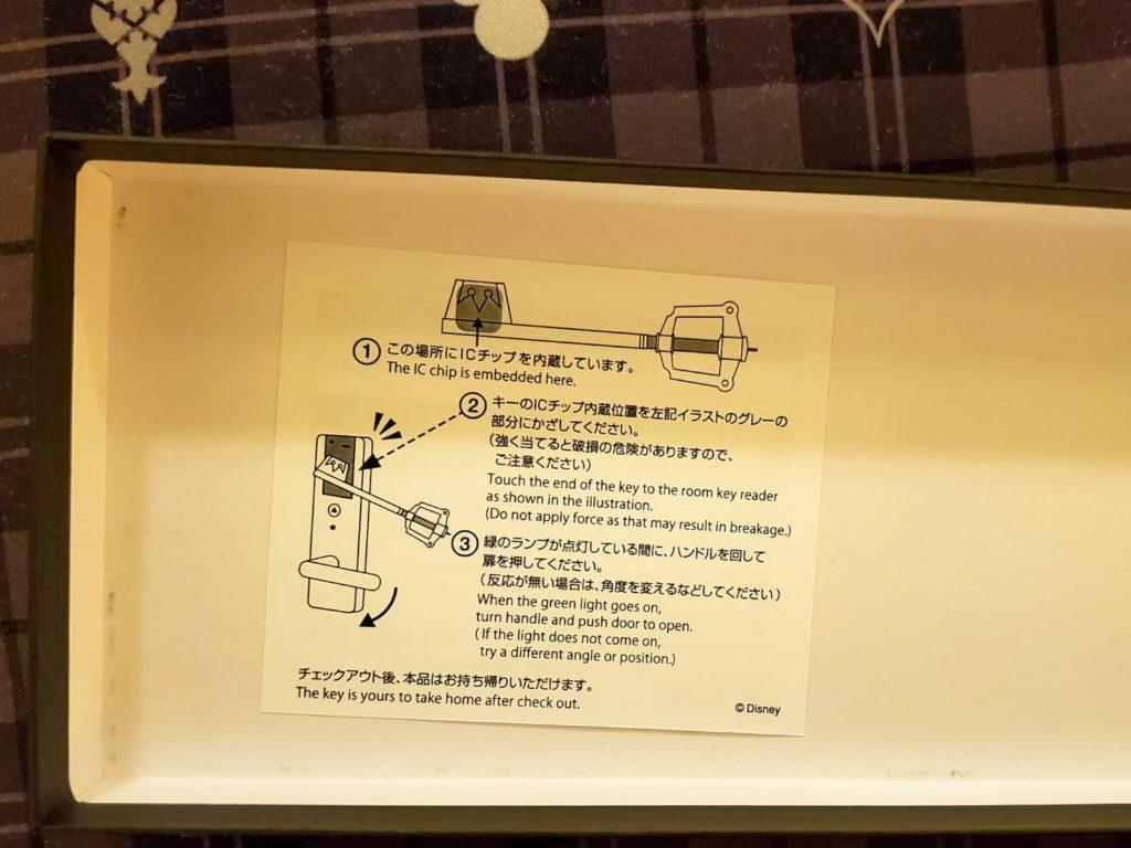 キングダムハーツルームの鍵はICチップ内蔵のキーブレード