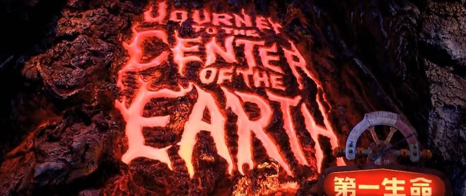 センターオブジアースの原作『地底旅行』について