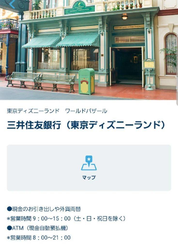 ATMの場所はディズニーリゾートアプリでも検索可能