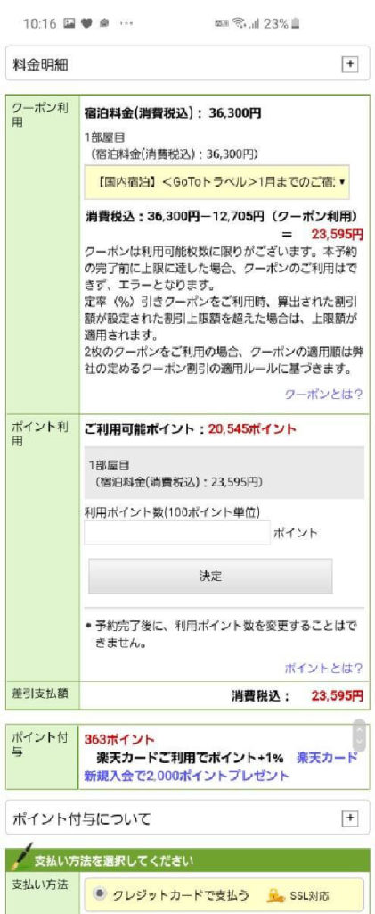 9月1日以降にGotoトラベルキャンペーンを使って割引価格でディズニーホテルを予約方法【楽天トラベル】