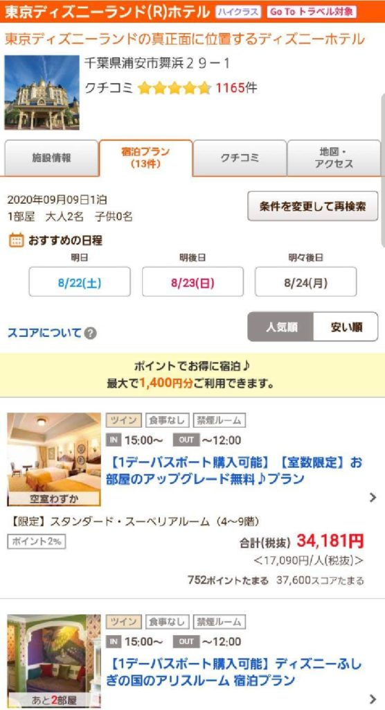 9月1日以降にGotoトラベルキャンペーンを使って割引価格でディズニーホテルを予約方法【じゃらん】