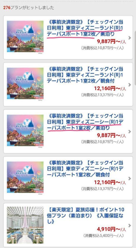 GoToトラベルを活用してディズニーオフィシャルホテルが予約できる予約サイト【楽天トラベル】