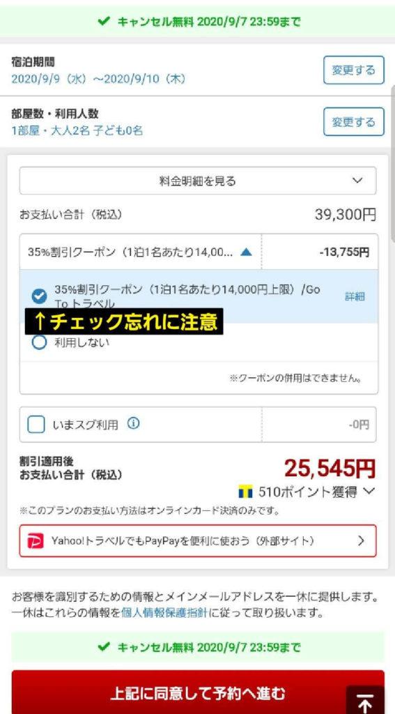 GoToトラベルを活用してディズニーオフィシャルホテルが予約できる予約サイト【Yahoo!トラベル】