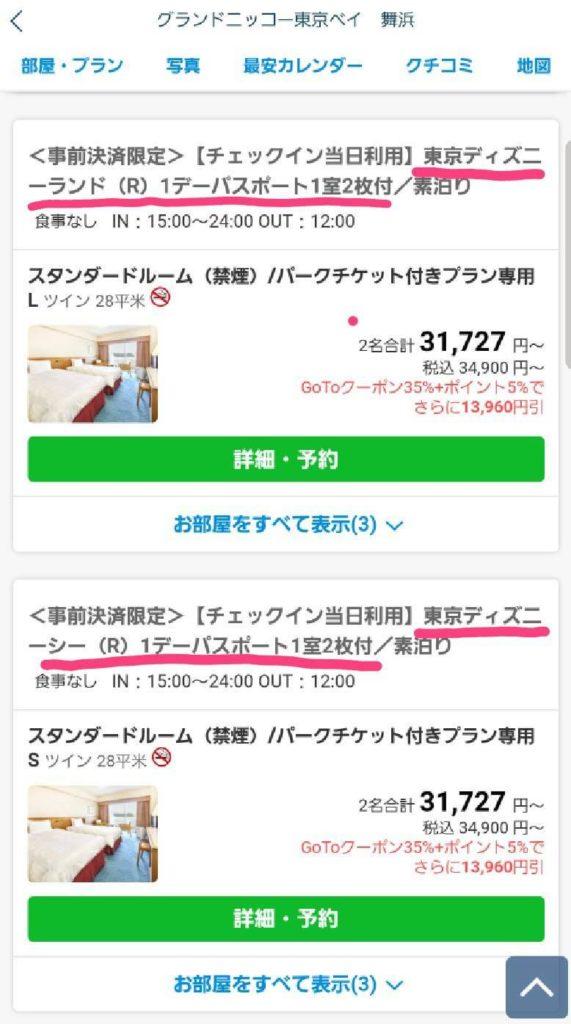 GoToトラベルを活用してディズニーオフィシャルホテルが予約できる予約サイト【一休.com】