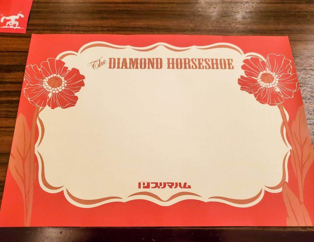 ダイヤモンドホースシューはプライオリティシーティング(事前予約)対象のレストラン