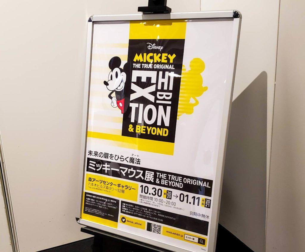『ミッキーマウス展 THE TRUE ORIGINAL & BEYOND』とは