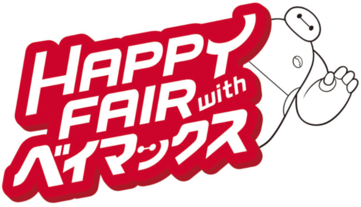 【TDL】新イベント『ハッピーフェア・ウィズ・ベイマックス』