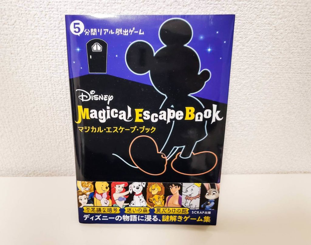 【感想】ディズニー版5分間リアル脱出ゲーム『マジカル・エスケープ・ブック』をやってみた!【レビュー】