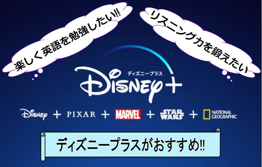 ディズニープラスが英語学習にオススメの5つの理由!子供にもオススメな映画が豊富!!