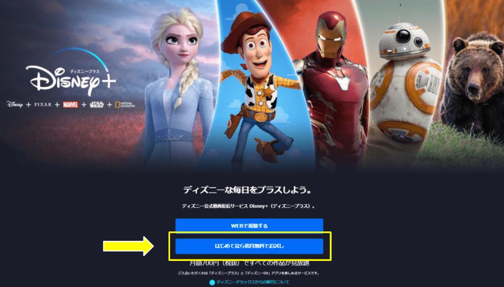 Disney+(ディズニープラス)の登録方法と支払い方法