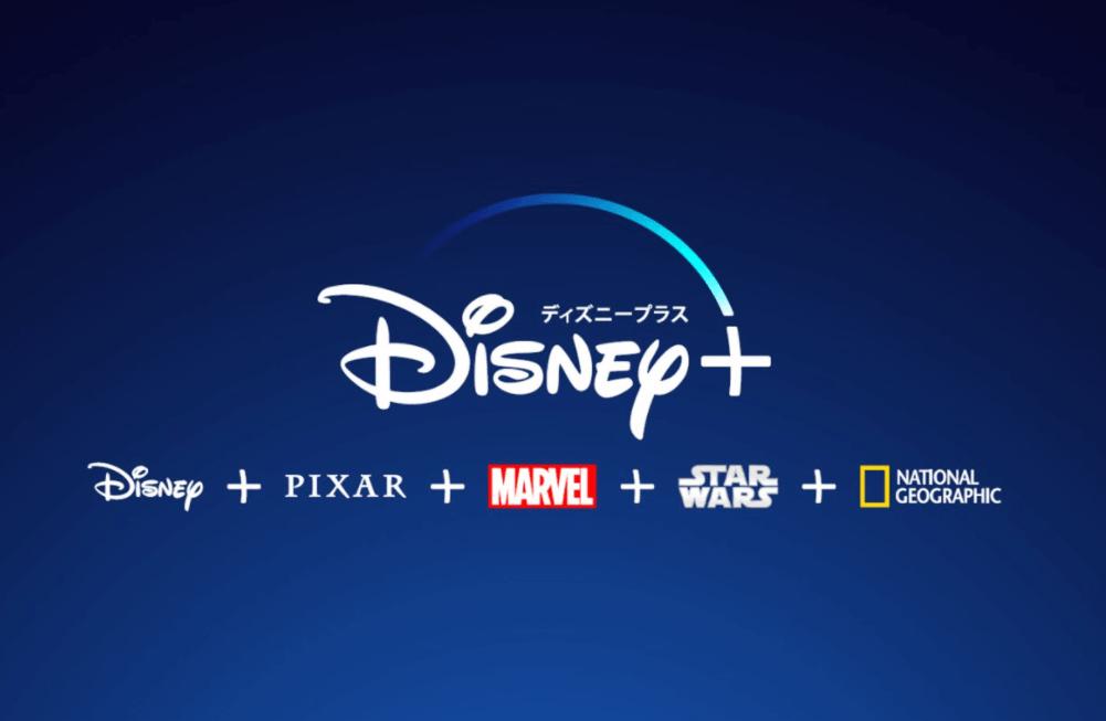 まとめ:Disney+(ディズニープラス)はPS4非対応?大画面のテレビで見る方法を紹介