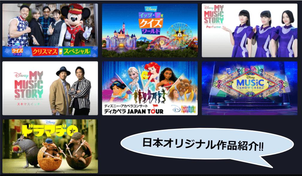 ディズニープラスの日本オリジナル作品一覧!日本版は海外版とは違い4Kには対応していない?