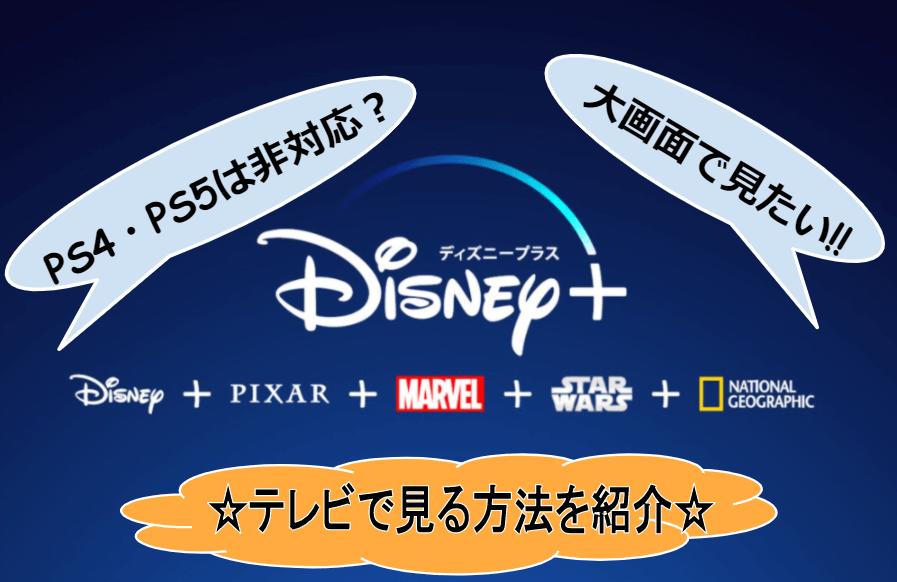 Disney+(ディズニープラス)はPS4非対応?大画面のテレビで見る方法を紹介