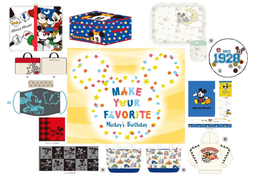 『Make Your Favorite』ミッキーマウスの誕生日グッズが投票で決まる!!期間中投票は1日1回できる!