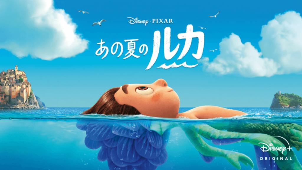 夏休みに見たいオススメのディズニー映画10選!あの夏のルカ