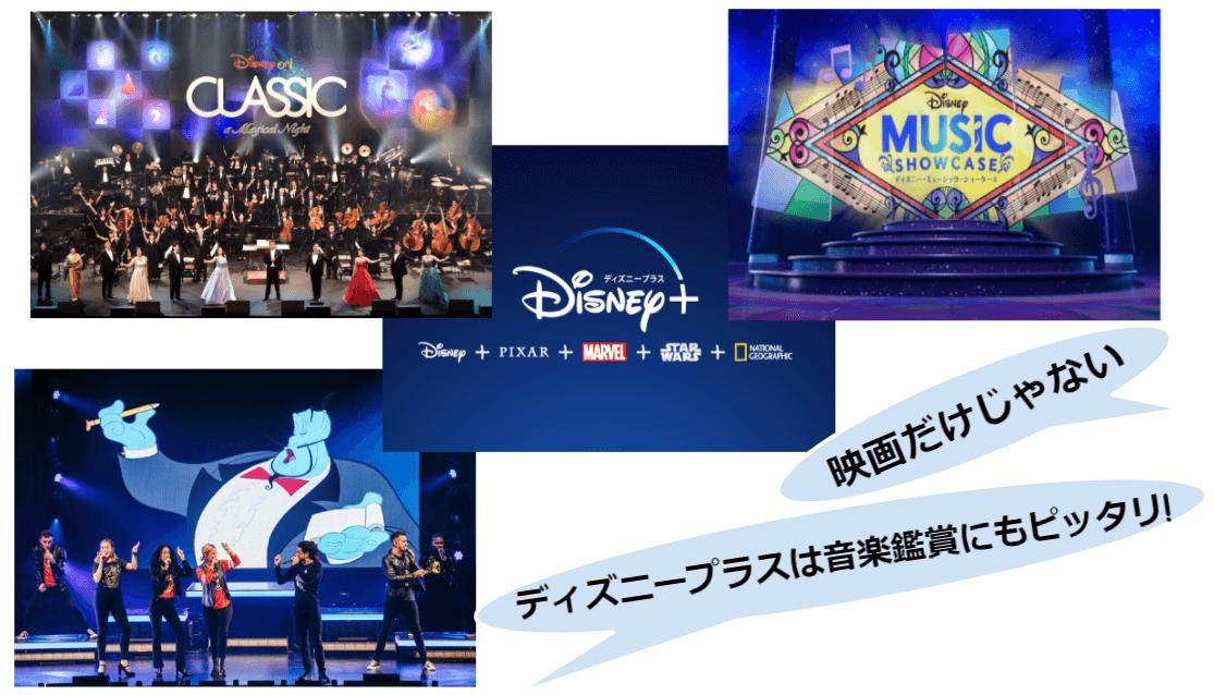 Disney+で音楽鑑賞♪映画だけではなくディズニー・オン・クラシックなど音楽番組が見放題で視聴可能!