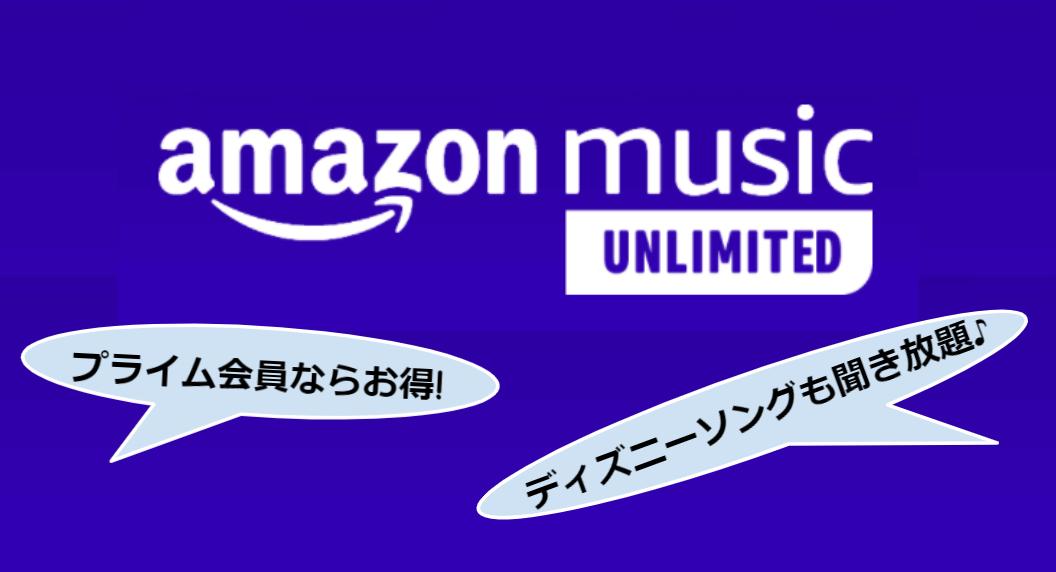 『Amazon Music Unlimited』でディズニー音楽が聴き放題♪その他サブスクと比較した時のメリットは?