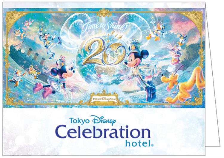 セレブレーションホテル宿泊者には20周年記念のポストカードやキーブックレット配布